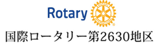 国際ロータリー第2630地区